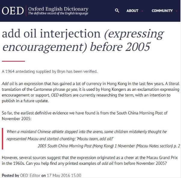 港式英文加油「addoil」列入牛津詞典,印證了香港語言文化亦能引領世界潮流(網絡圖片)