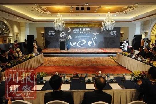 11月7日下午,星光熠熠的川港兩地影視文化交流日在香港舉行。