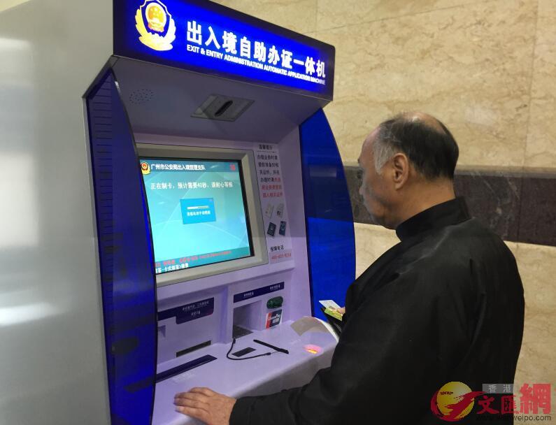 廣東赴港澳游簽證申辦越來越便捷,市民如今實現無卡支付搞掂。(方俊明 攝)