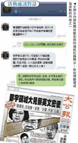 「港獨」蠢動再赴台北搞「五獨」