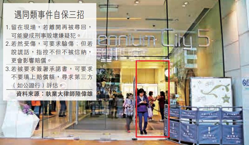 香港一青年推爆商场门赔1.9万惹争议