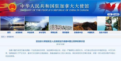 中國駐加拿大使館網站截圖