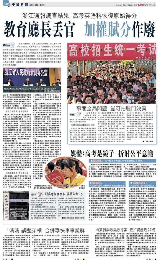 香港文匯報12月6日A20版對浙江高考英語科目「加權賦分」情況的相關報道。