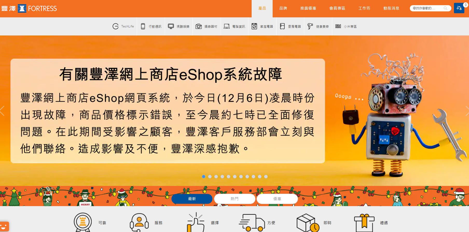 豐澤網已經恢復正常運作,店方發出道歉聲明(豐澤網截圖)