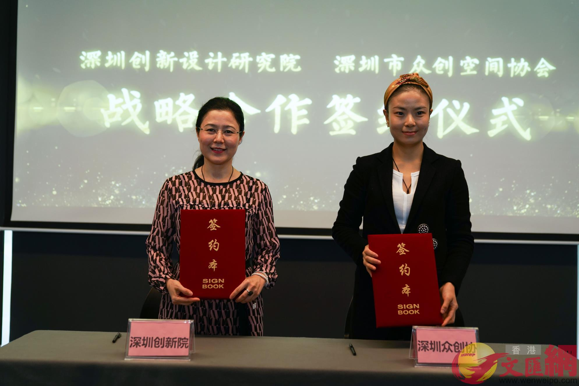 深圳創新設計研究院與深圳市眾創空間協會簽約(記者 何花 攝)