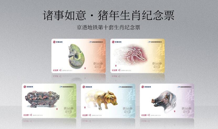 京港地鐵第十套生肖紀念票公開發售。