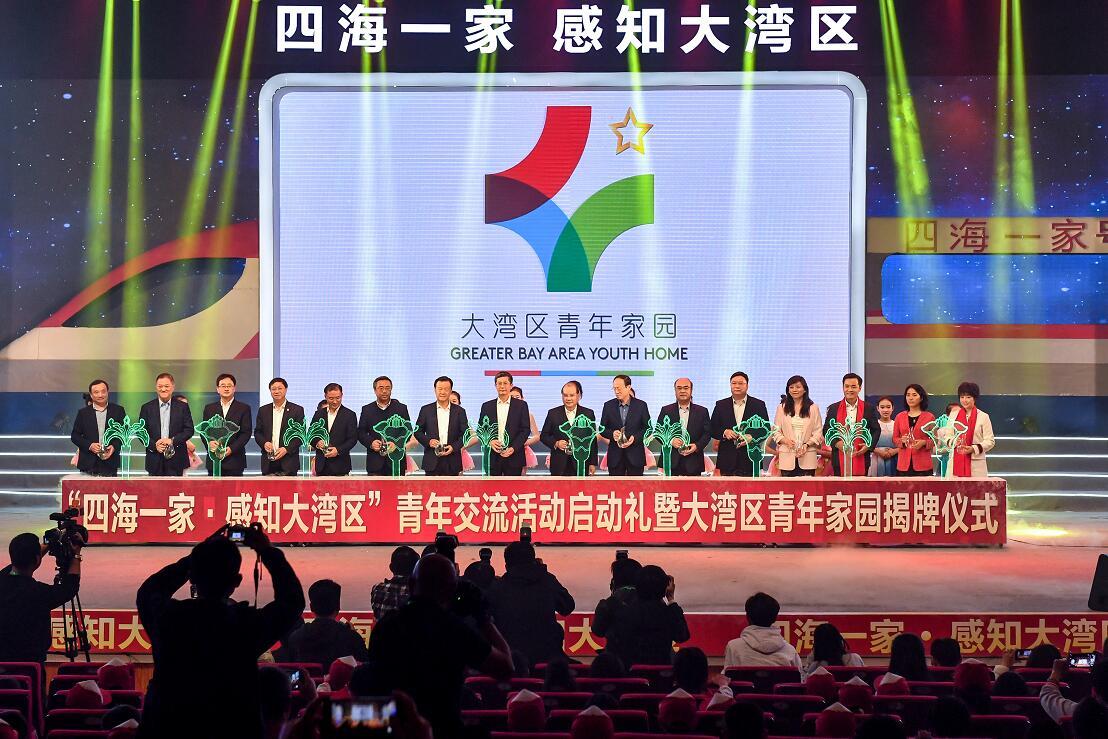 1月19日,「四海一家·感知大灣區」青年交流活動在廣州啟動(中新社)