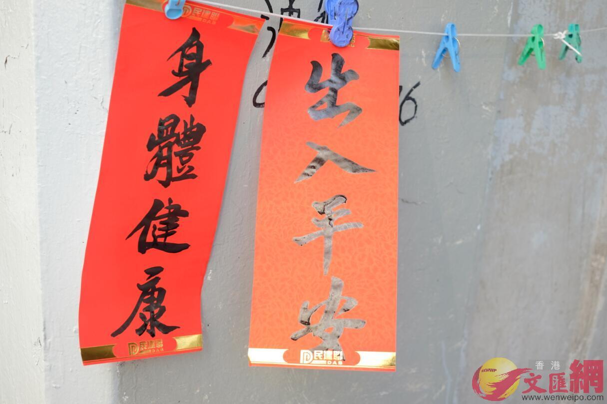 揮春抒發美好願望,是華人傳統春節習俗。
