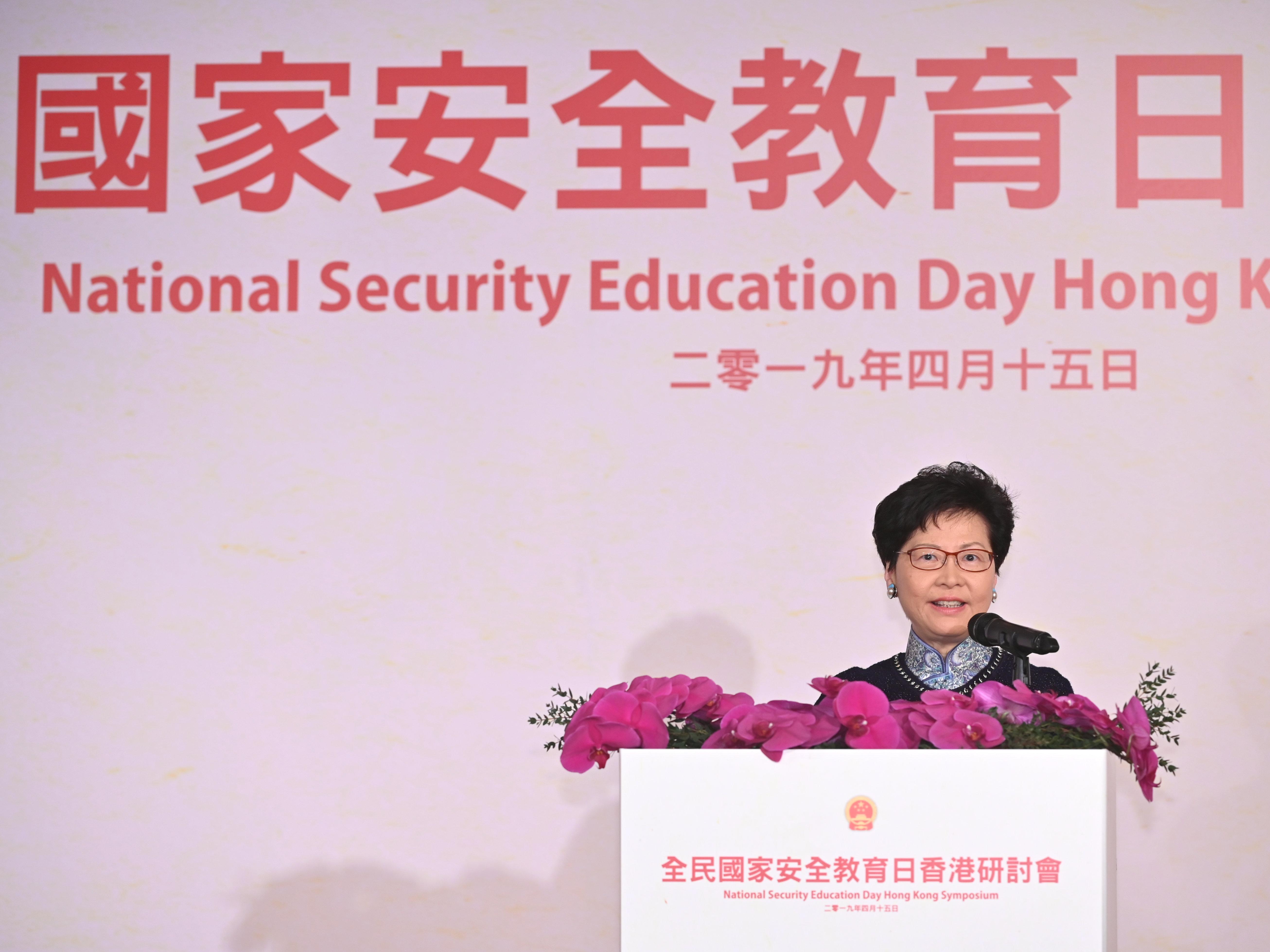 行政長官林鄭月娥今日(4月15日)出席全民國家安全教育日香港研討會致辭