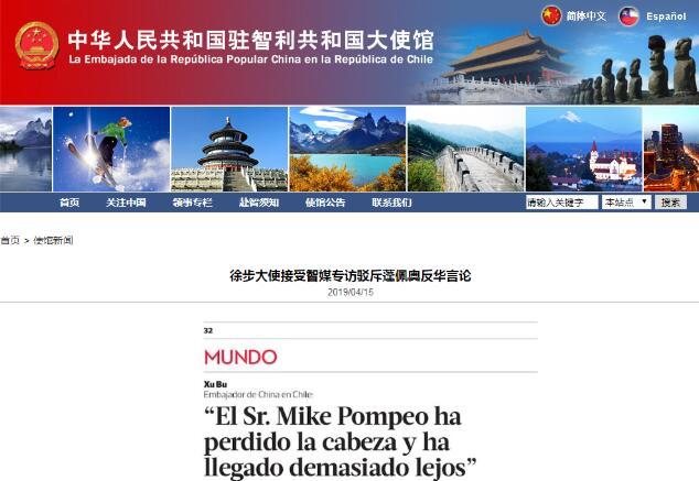 中國駐智利大使館網站截圖