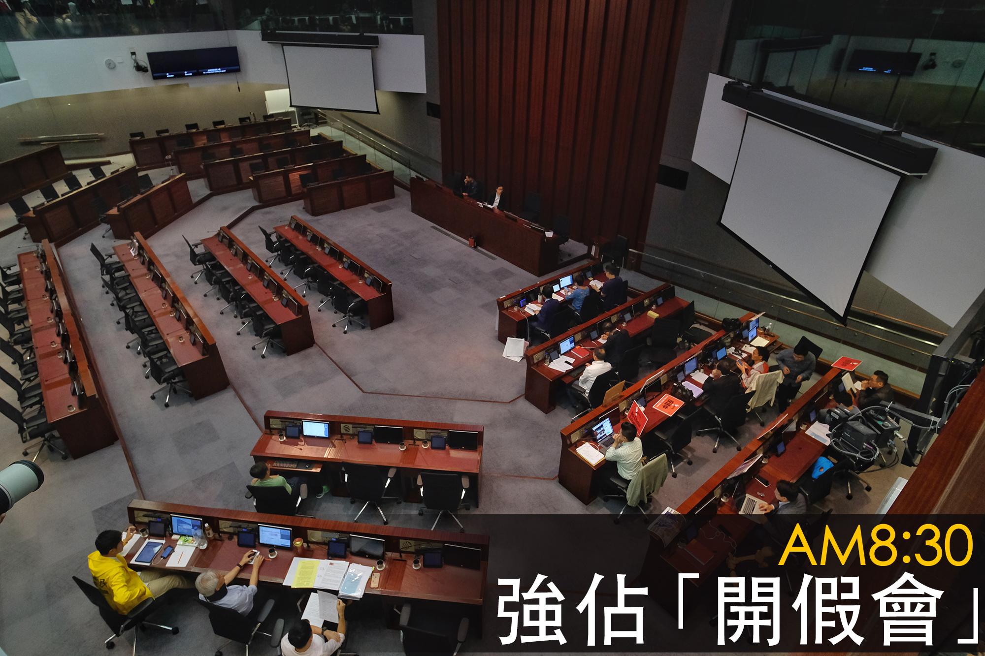 反對派自行霸佔會議室1開會,該「會議」未有列入立法會網站議程,秘書處沒有提供技術支援,法律顧問及政府官員沒有到場。