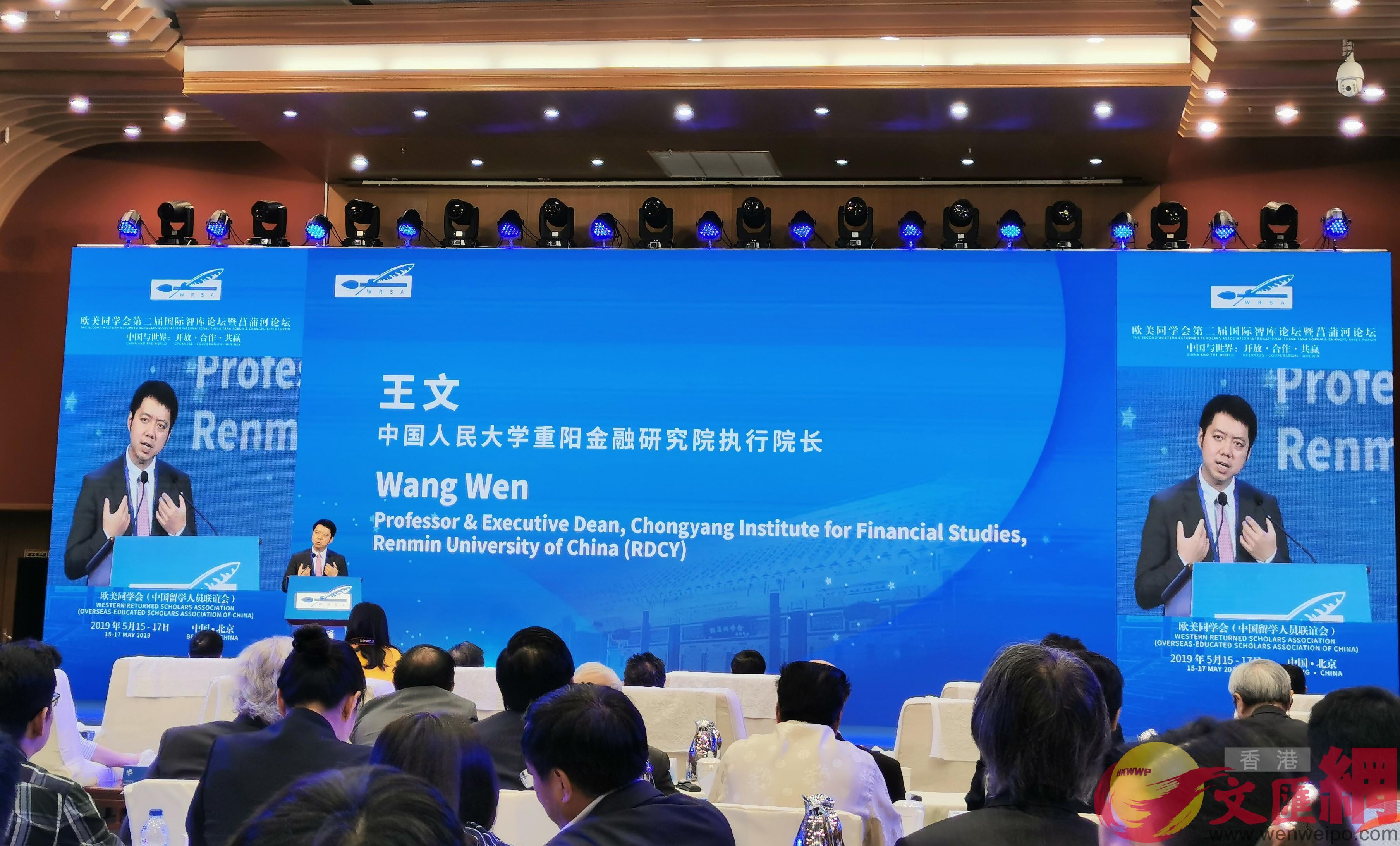 中國人民大學重陽金融研究院執行院長王文發表演講(記者張帥攝)