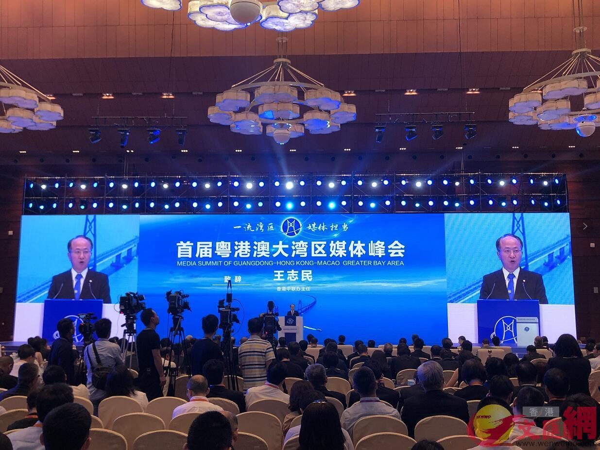 香港中聯辦主任王志民在峰會上致辭(大公文匯全媒體記者 方俊明攝)