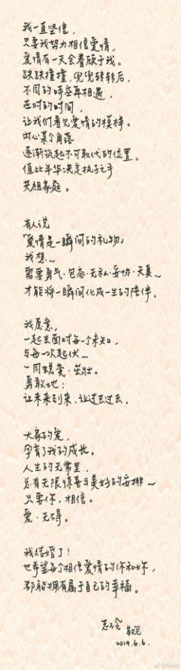林志玲在微博上貼出自己的手寫稿,內容感人又浪漫。(翻攝自林志玲微博)