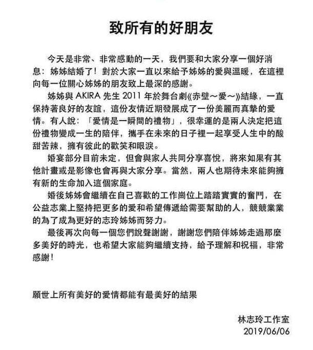 林志玲工作室也發表官方聲明,指出兩人目前婚宴部分未定,但會與家人共同分享喜悅。(林志玲工作室)