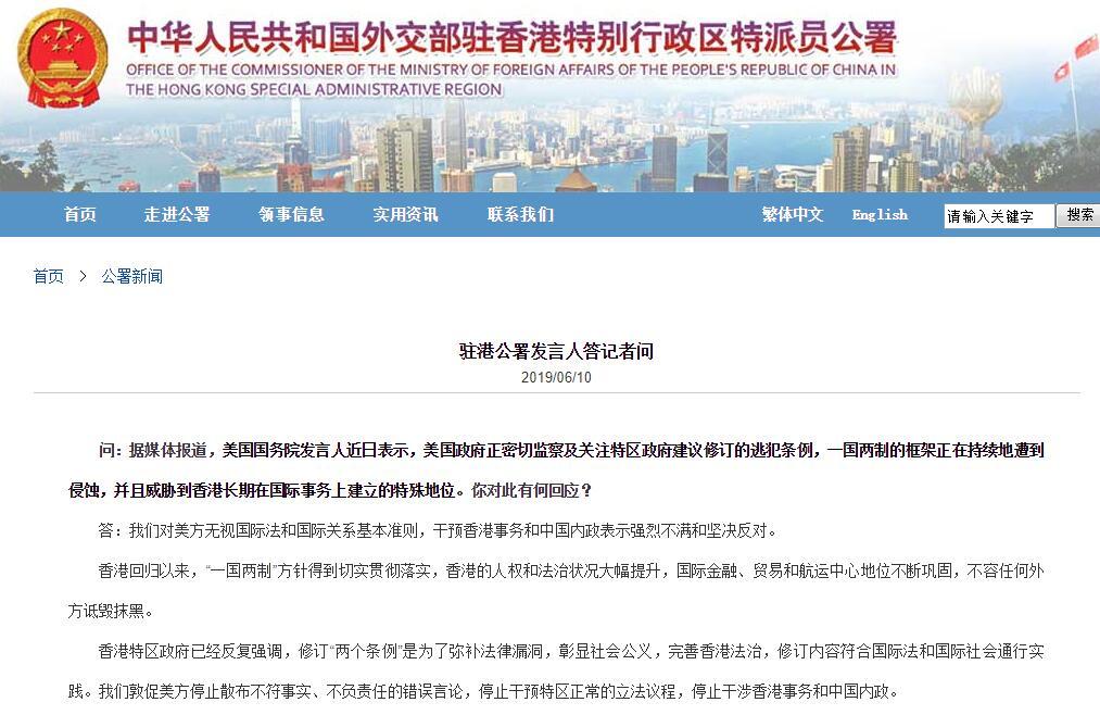 外交部駐港特派員公署表示,堅決反對美國干預中國內政