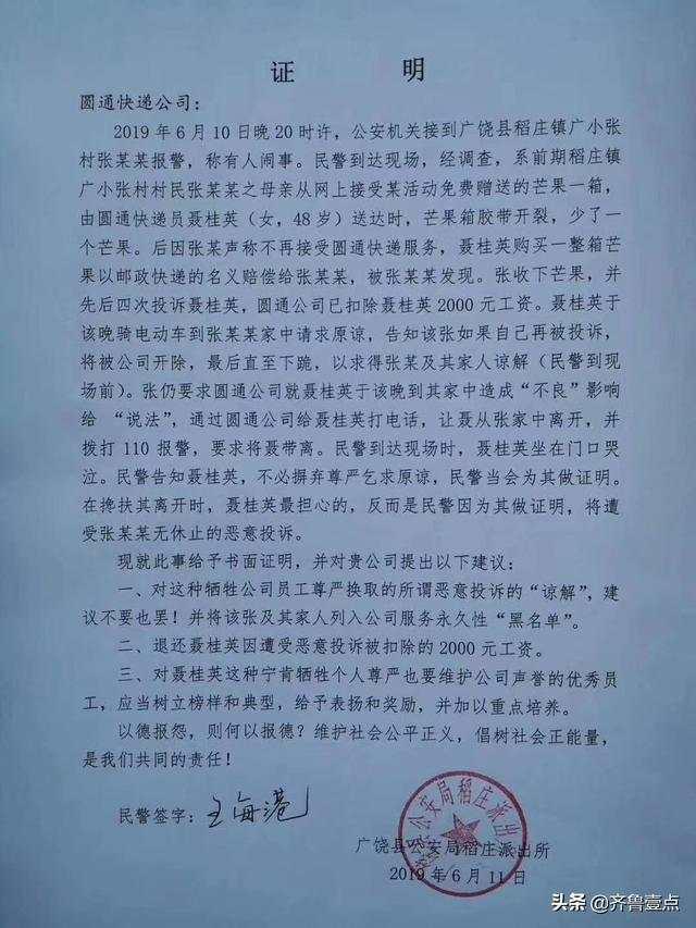 網傳民警為快遞員出示的「撐腰」證明。