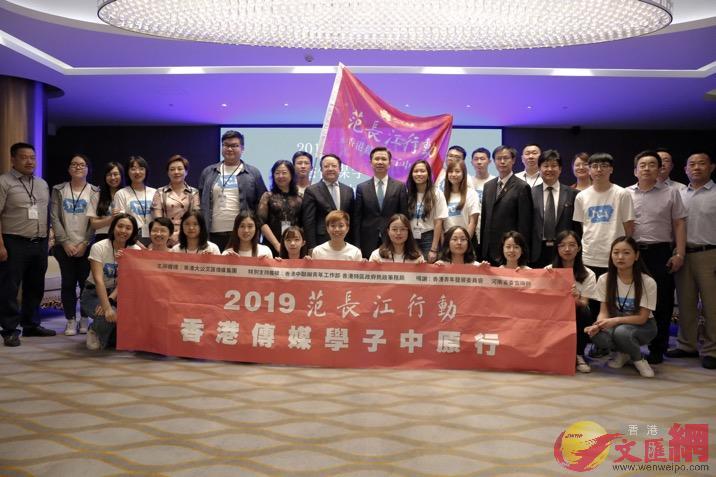 「2019范長江行動-香港傳媒學子中原行」舉行啟動儀式