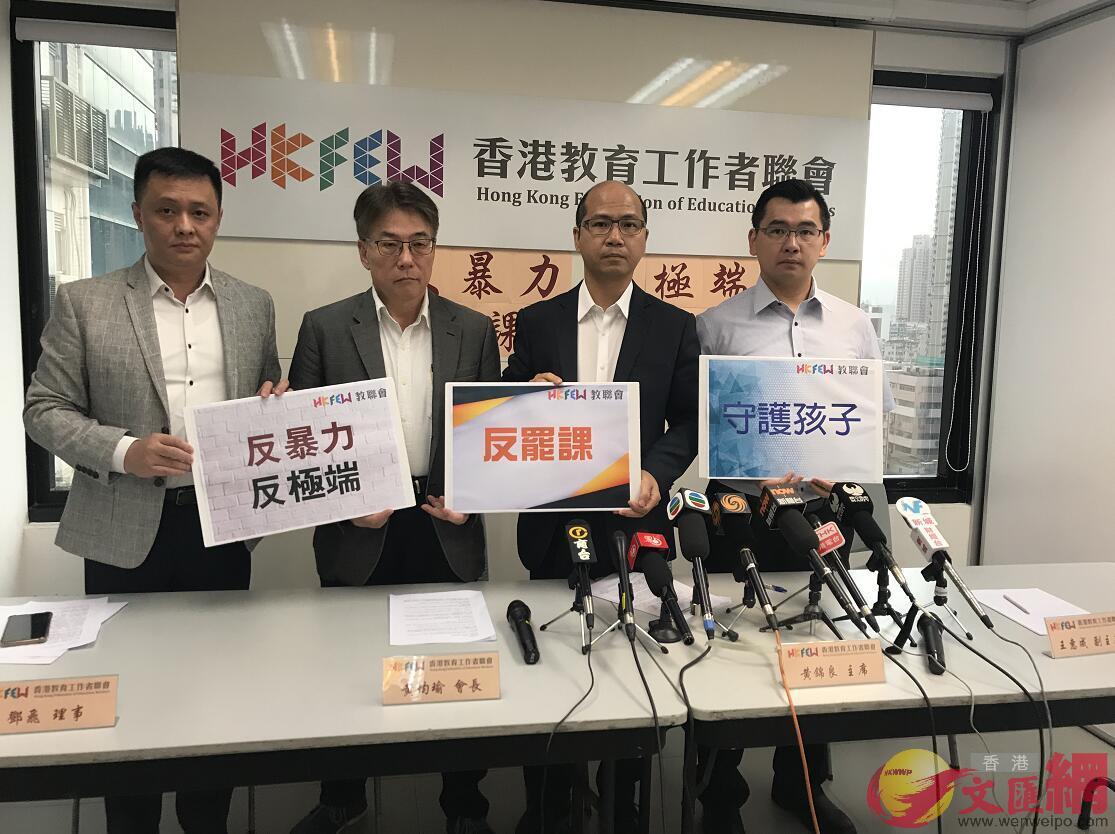 港教聯會表示反對罷課,呼籲教師應堅守崗位(大公文匯全媒體記者湯佳平攝)
