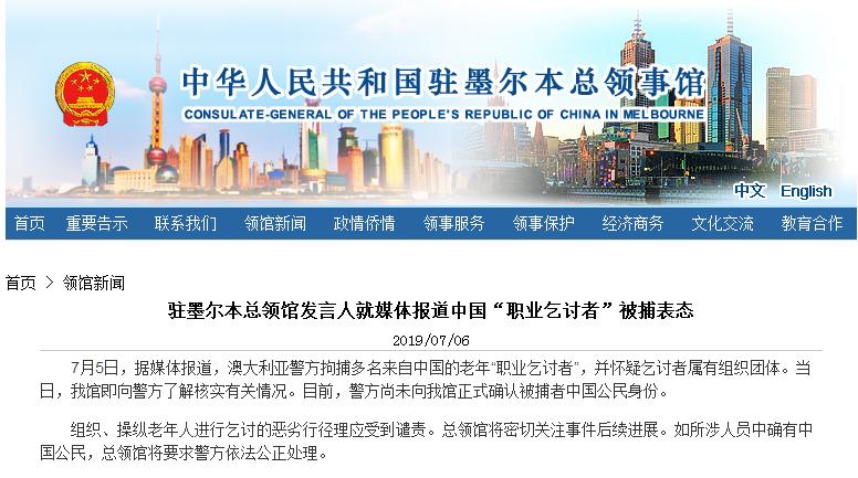 中國駐墨爾本總領館網站截圖