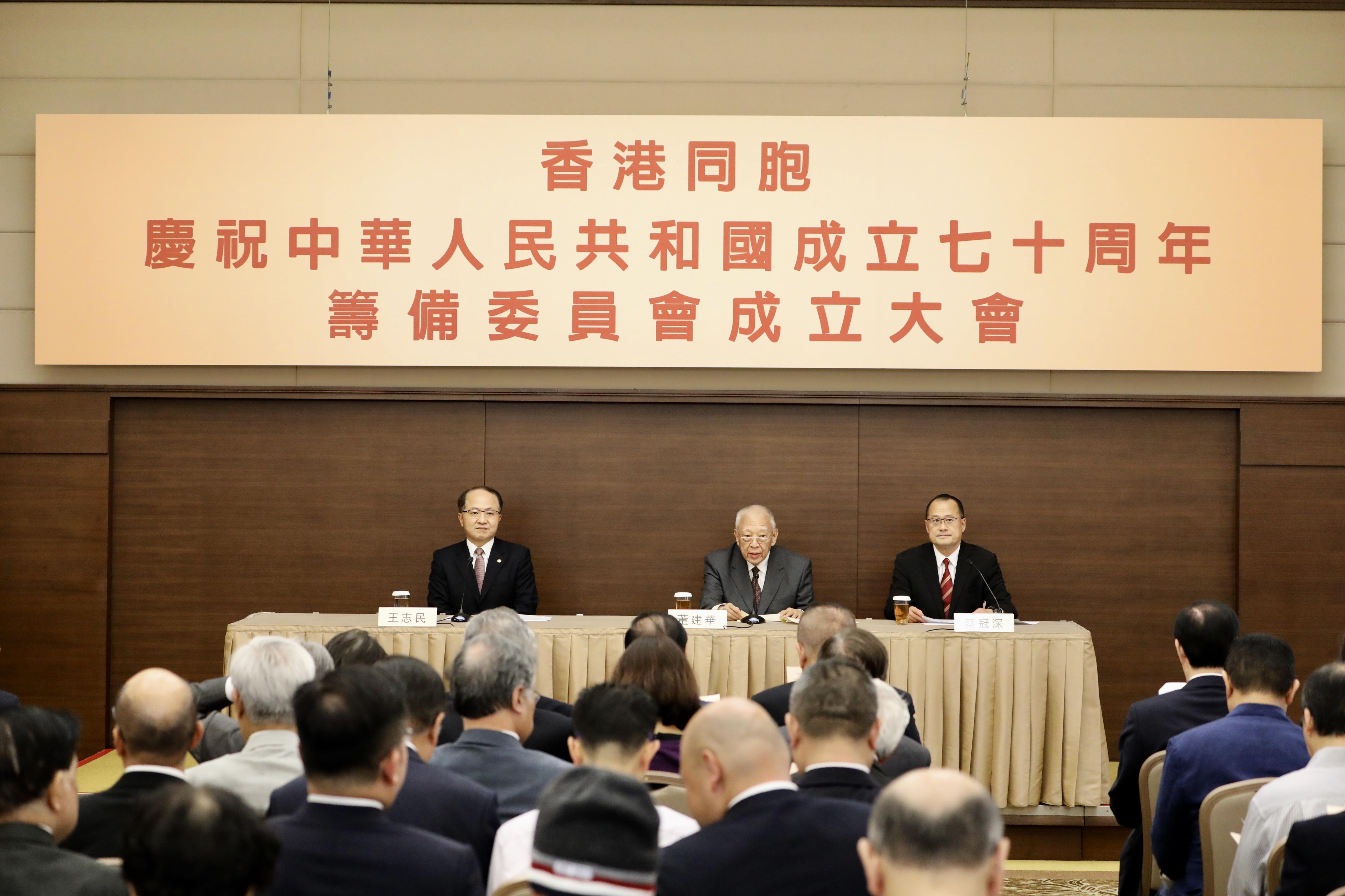 香港同胞慶祝國慶70周年籌委會今天成立。(大公文匯全媒體記者李湃豐攝)