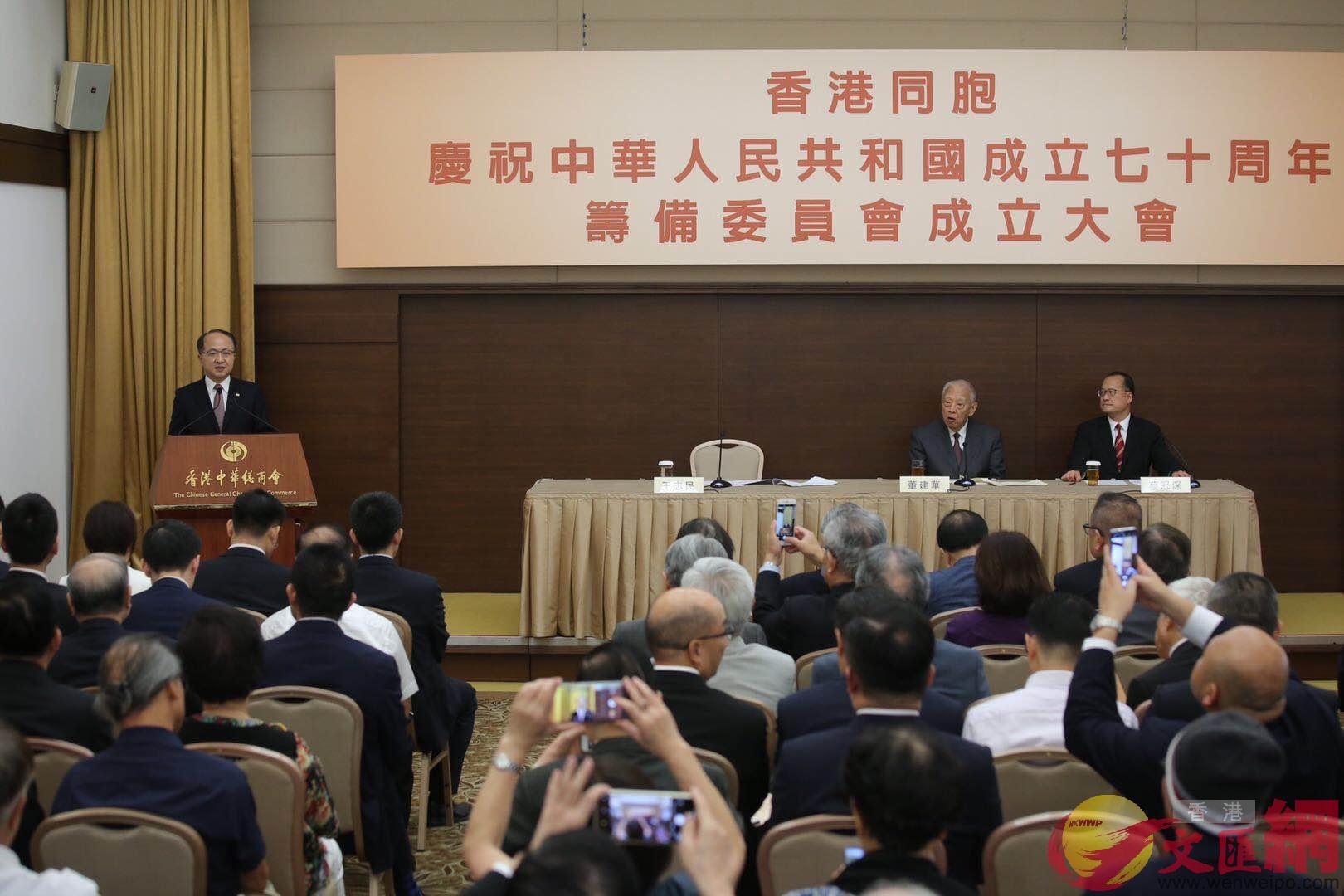 香港同胞慶祝國慶70周年籌委會今成立,香港中聯辦主任王志民應邀出席並致辭。(大公文匯全媒體記者何嘉駿攝)