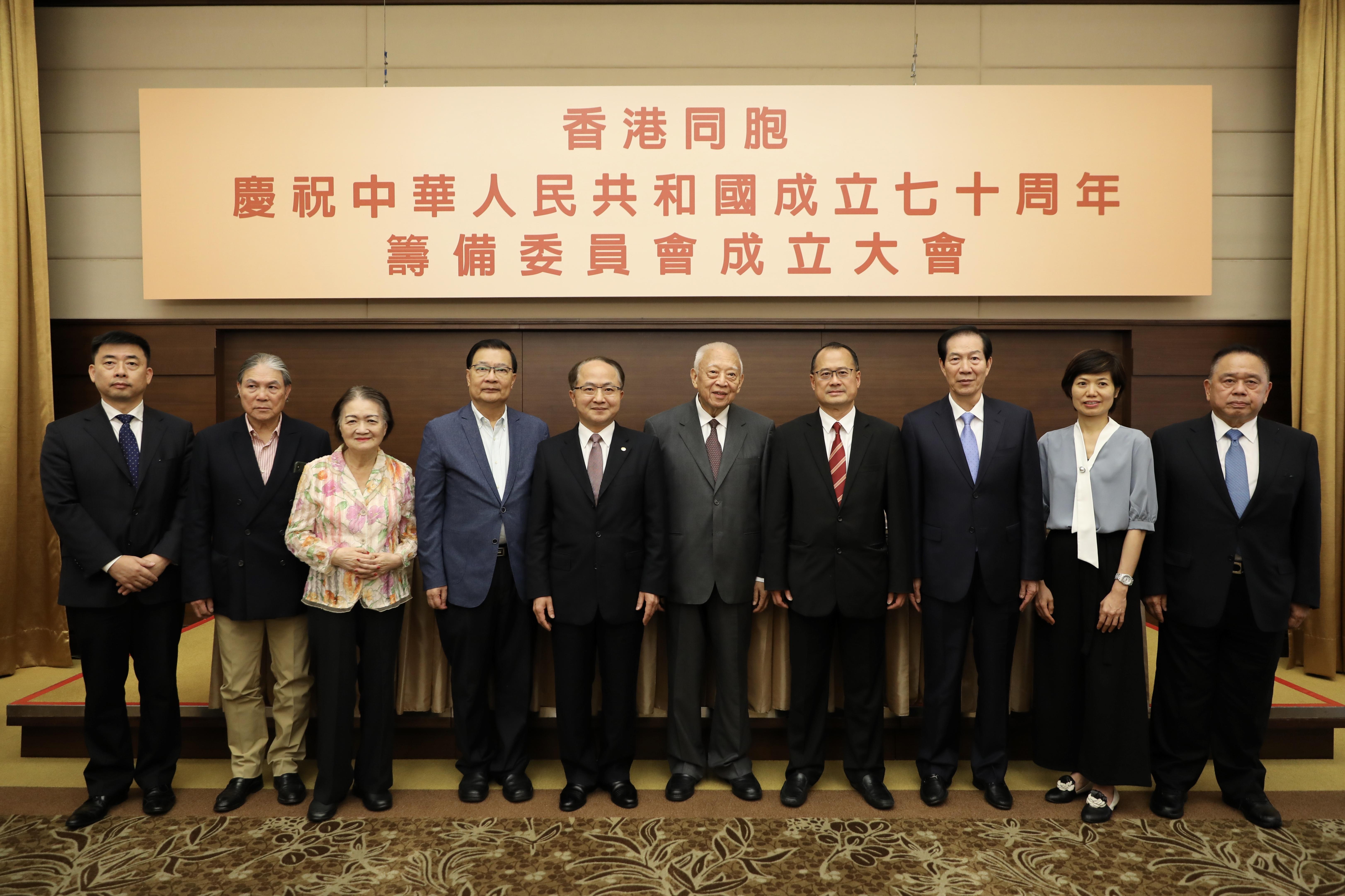 王志民(左五)出席「籌委會」成立大會並致辭(大公文匯全媒體記者李湃豐攝)