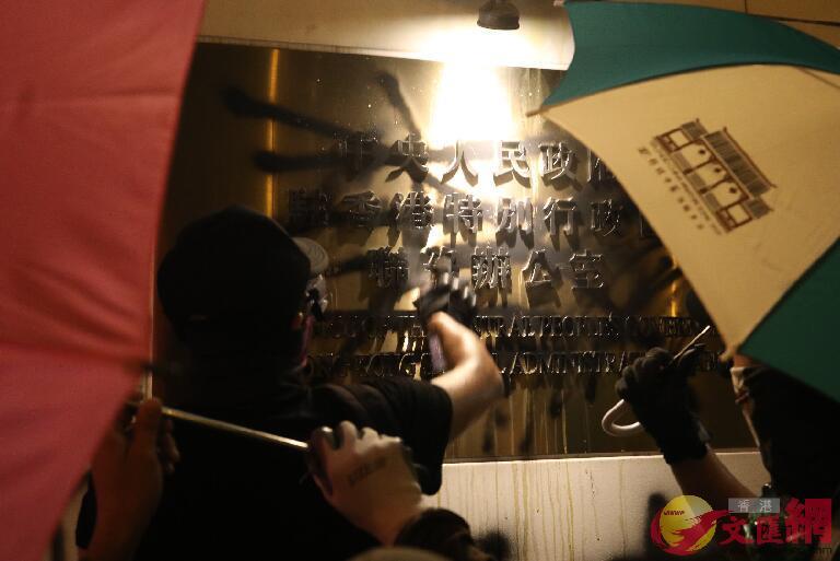 暴徒衝擊中聯辦大樓,塗污門口標牌(大公文匯全媒體記者攝)
