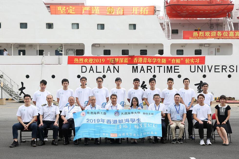十名航海專業港青參加「逐夢深藍」隨船實習 大連海大供圖