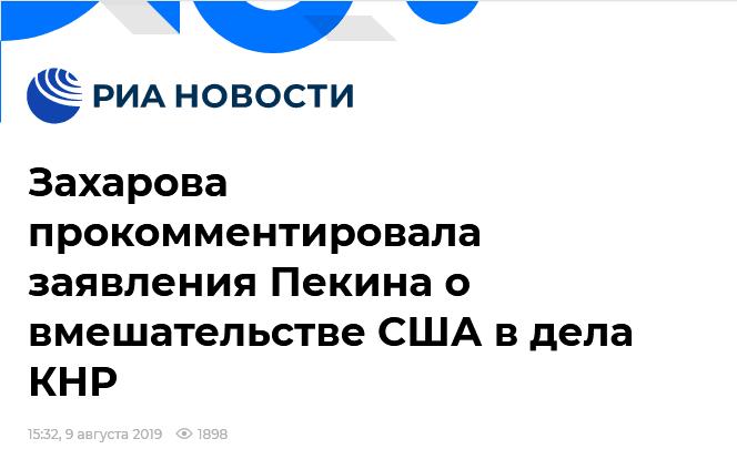 俄新社報道截圖 標題:扎哈羅娃對北京關於美國干涉中國的聲明予以置評