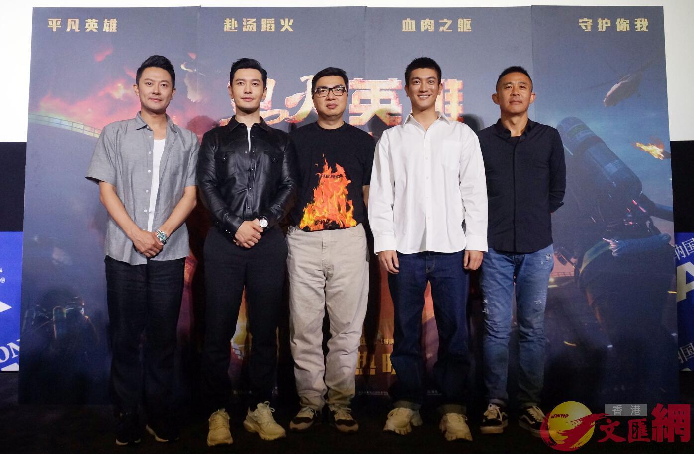 《烈火英雄》主創人員左起:印小天、黃曉明、陳國輝、杜江、侯勇 (記者宋偉攝)