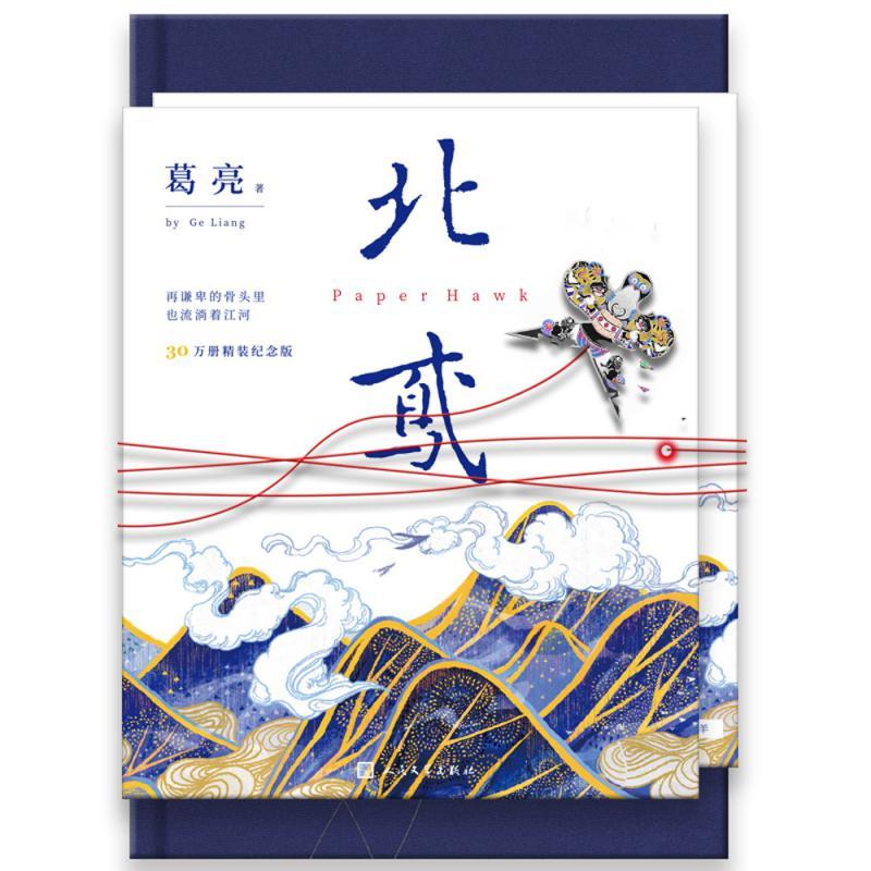 香港作家葛亮作品《北鳶》入圍茅盾文學獎\網絡圖片
