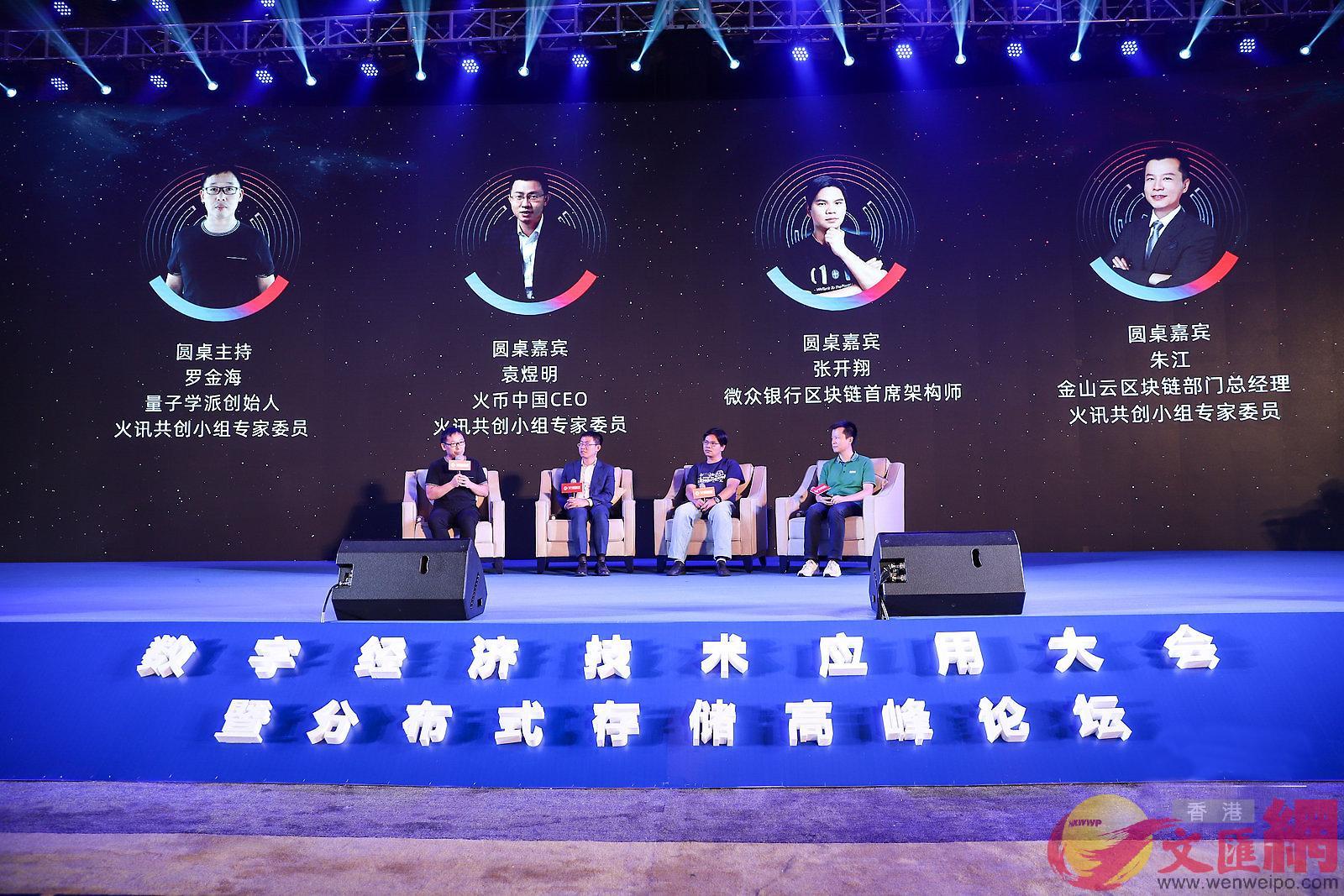 羅金海(左1)稱,Libra一旦成功,將會給互聯網世界帶來強烈的示範效應