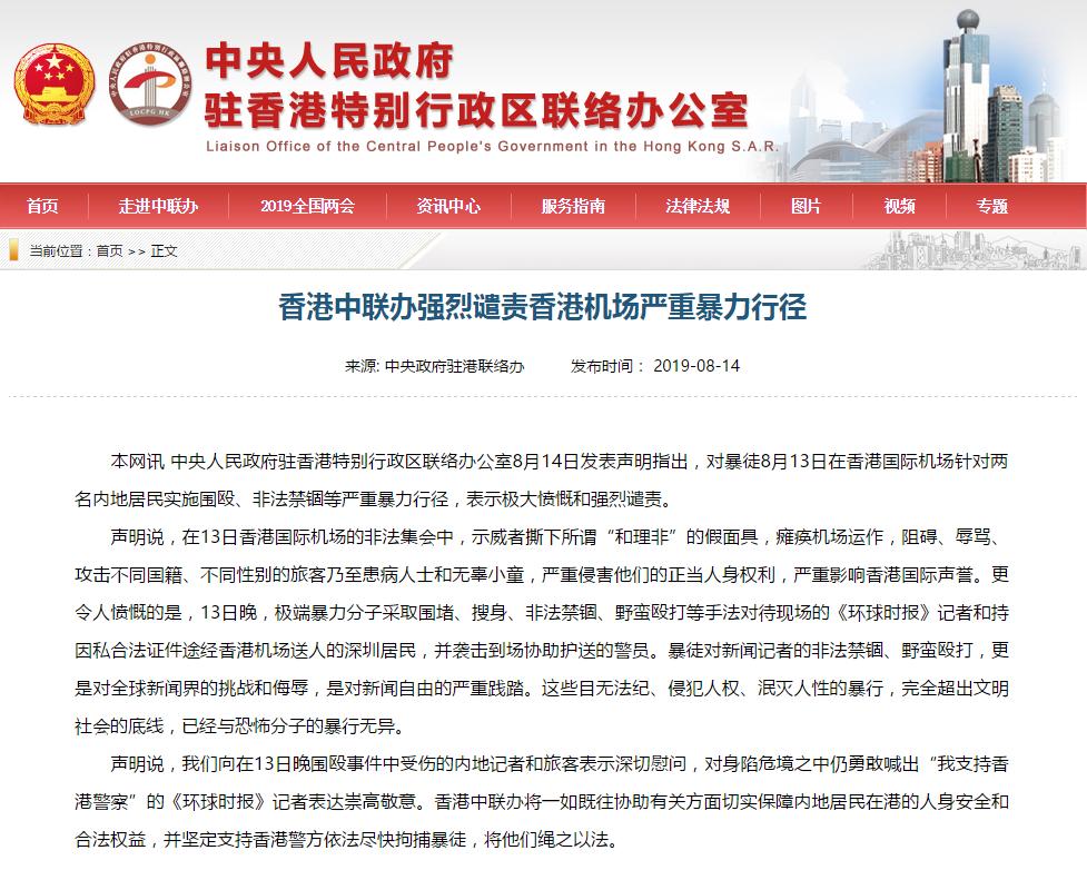 香港中聯辦強烈譴責香港機場嚴重暴力行徑。中聯辦網站截圖