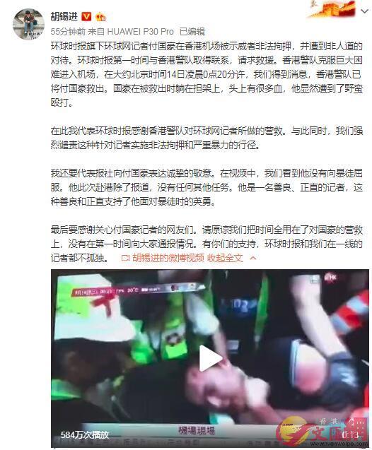 環球時報總編輯胡錫進微博截圖。