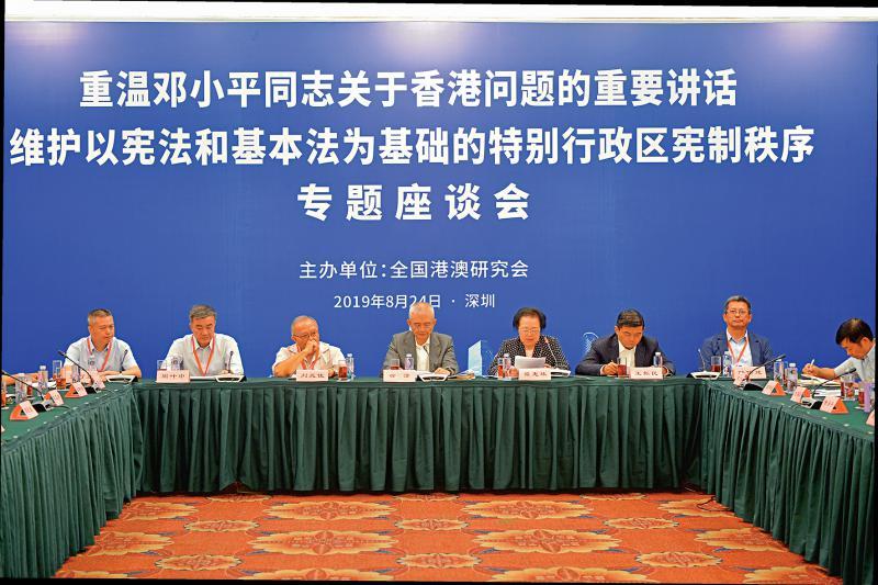 24日,全國港澳研究會在深圳舉辦「重溫鄧小平同志關於香港問題的重要講話,維護以憲法和基本法為基礎的特別行政區憲制秩序」專題座談會。香港、澳門和內地40多位專家學者出席。 記者黃仰鵬攝