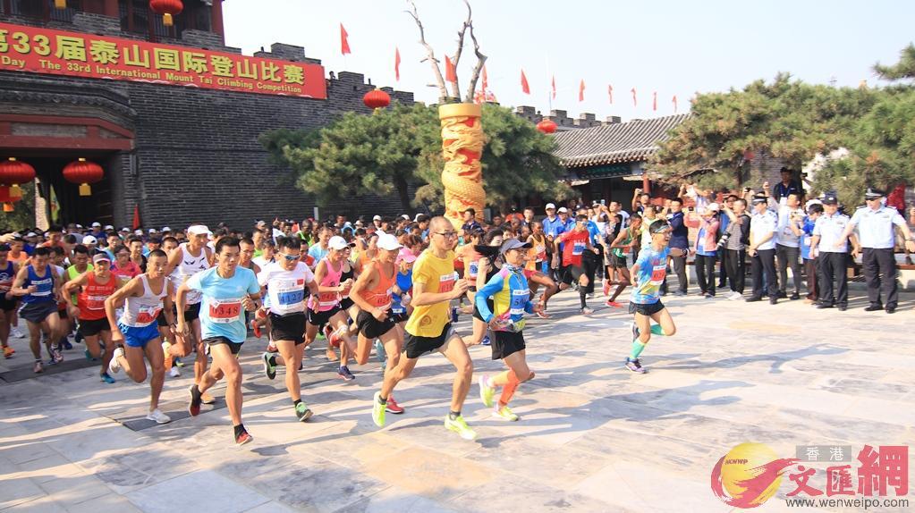 第33屆泰山國際登山節開跑(吳長哲 攝)