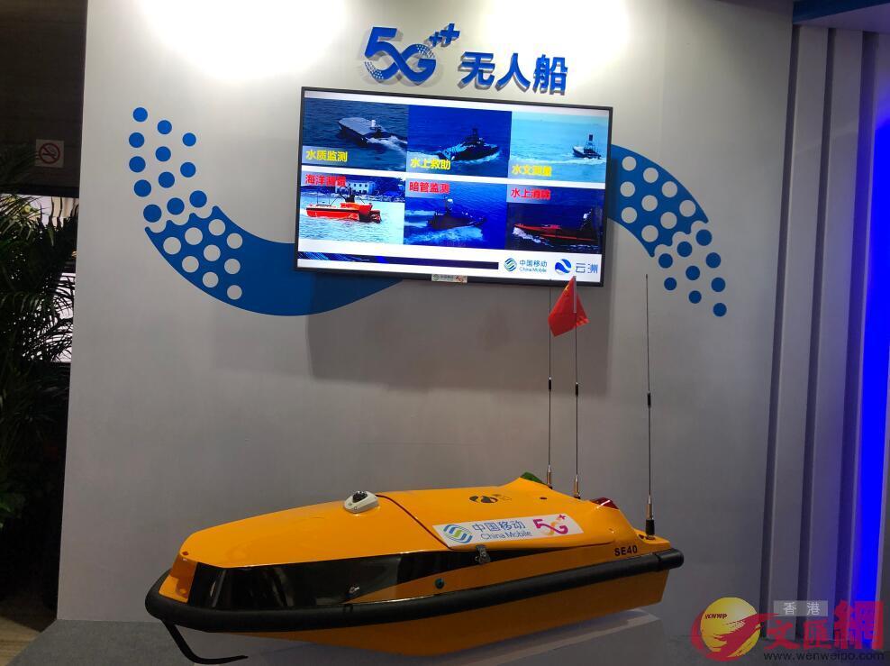 「5G無人船」(方俊明攝)