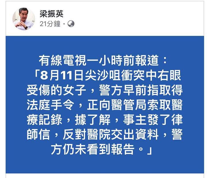 梁振英fb引述有線新聞消息,指尖沙咀右眼受傷女子發律師信反對醫管局向警方交出醫療報告(網絡圖片)