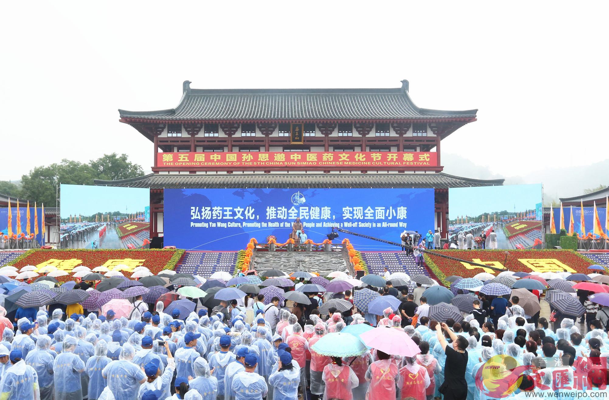第五屆中國孫思邈中醫藥文化節吸引了海內外眾多著名藥企參會參展。(記者李陽波攝)