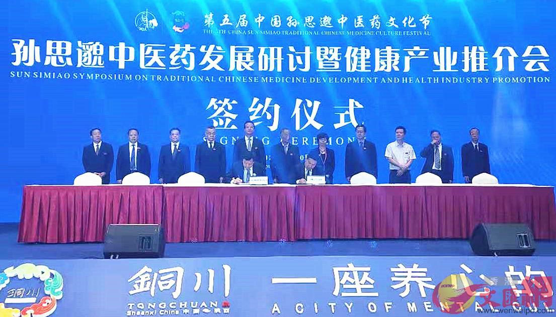 第五屆中國孫思邈中醫藥文化節簽約54項目。(記者李陽波攝)