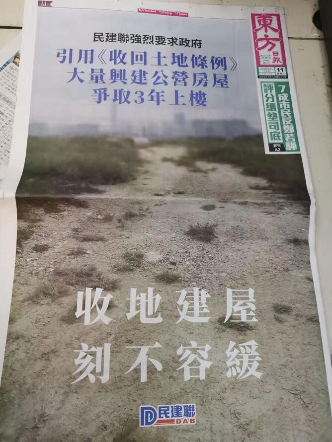 民建联在港媒刊登全版广告,促请政府加快收地建屋(网络截图)