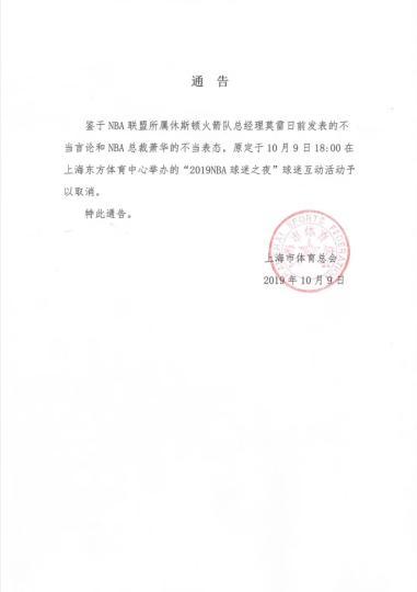 「2019NBA球迷之夜」球迷互動活動宣佈取消。(上海市體育總會圖片)