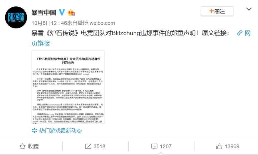 「暴雪中國」官方微博截圖