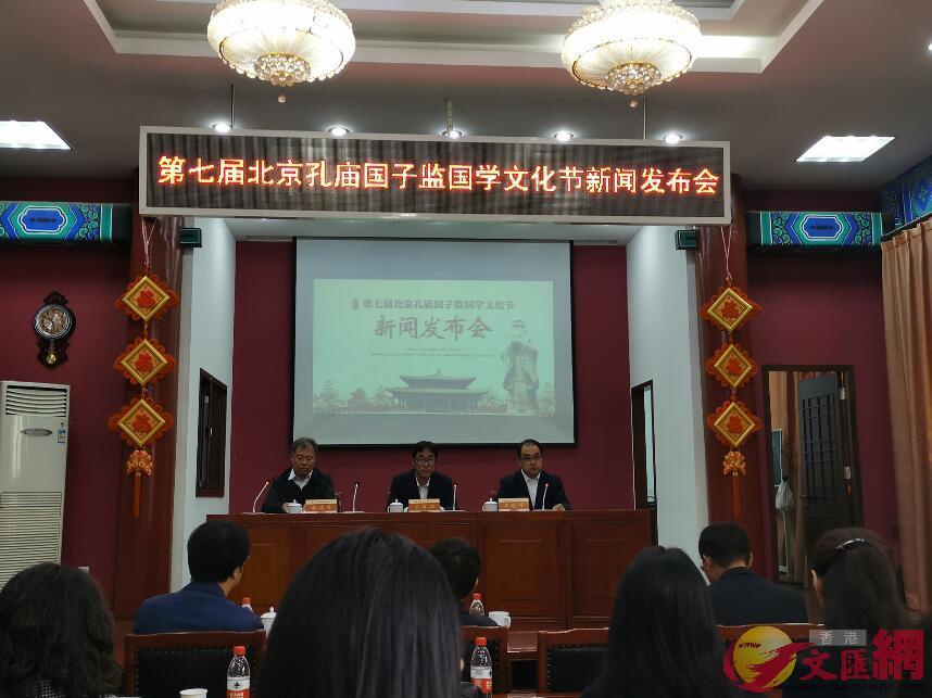 第七屆北京孔廟國子監國學文化節將於10月12日至10月18日舉辦。記者張帥攝