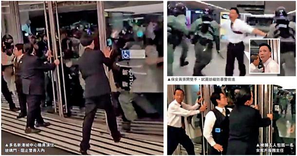 多名新港城中心職員頂住玻璃門,阻止警員入內
