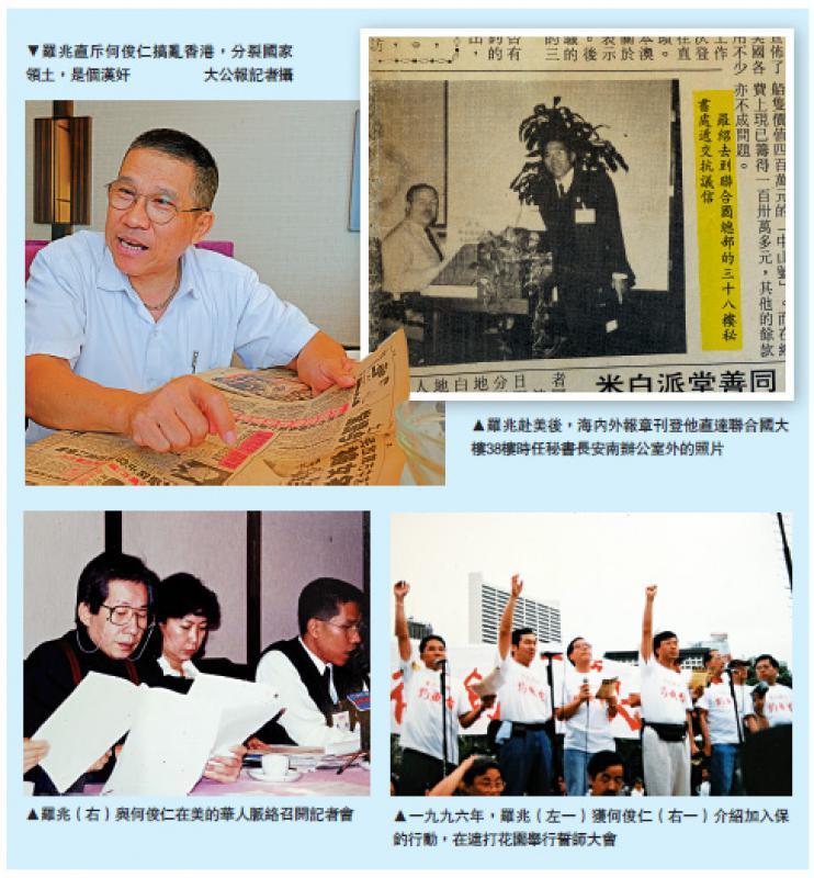 羅兆直斥何俊仁搞亂香港,分裂國家領土,是個漢奸。大公報記者攝