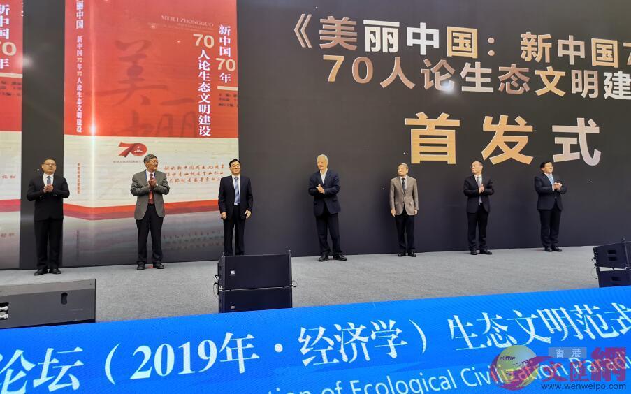 《美麗中國:新中國70年70人論生態文明建設》首發式(殷江宏攝)