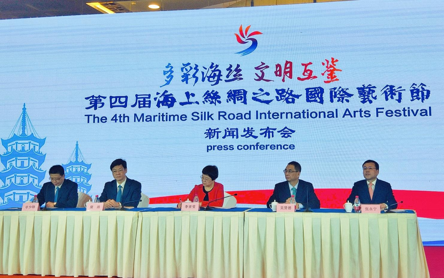 第四屆海上絲綢之路國際藝術節新聞發佈會現場 朱燁攝