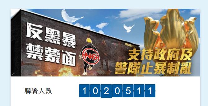 香港超百萬市民聯署,支持政府及警隊止暴制亂。(守護香港大聯盟官網截圖)